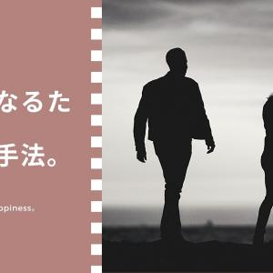 離婚してしまった人必見。子連れ離婚からはい上がって幸せになる具体的手法。