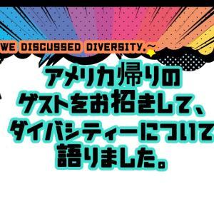 もっと日本人に知ってほしい事。アメリカの帰国子女のお友達を招いて、ディベイトします。