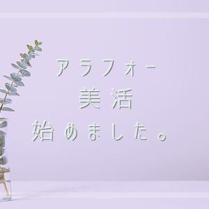 美活、はじめました!!アラフォーがお送りする、美活3選!!!