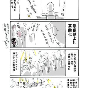 2019年泉谷しげる&中井戸麗一