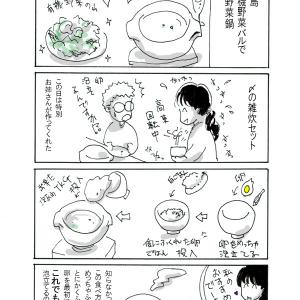 とある野菜バルのお姉さんの雑炊