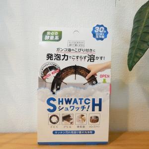 こすらない浸け置き剤「SHWATCH!(シュワッチ)」でキッチン掃除&ご近所企画のお餅つき