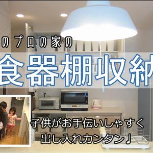 【子供がお手伝いしやすいキッチン食器棚収納】YouTube動画アップのお知らせ