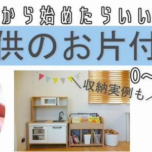 【子供のお片付け・おもちゃ収納】0~3才編★YouTube更新しました。
