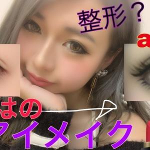 最近の【アイメイク】整形級に目がデカくなって超盛れるテクニック!! eye make up