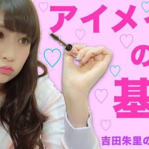 【アイメイクの基本】初心者向け !デカ目効果・アイラインが苦手な方必見! Idol Eye Make Up Beauty Tips