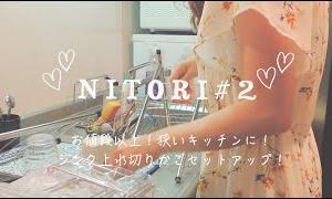 【メシウマ】【nitori#2】狭いキッチンにオススメ!ニトリのシンク上水切りかごをセットアップしてみました!