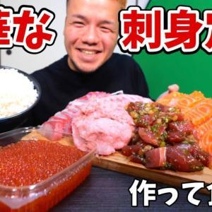 【オススメ】【大食い】コストコで好きなだけお刺身買って豪華定食にしてみた【大胃王】