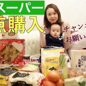 【激安】【業務スーパー購入品】9千円分大量購入!