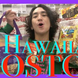 【オススメ】ハワイのコストコでお得にお土産ゲット!〈#79〉