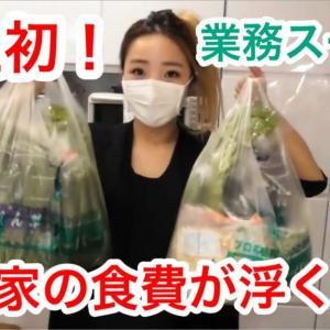 【激安】【業務スーパー】こんなに買って12000円!