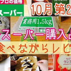 【激安】【業務スーパー】購入品紹介 10月第2弾