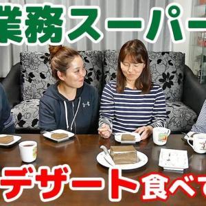 【激安】【業務スーパー】激安デザートを家族で食べてみた!