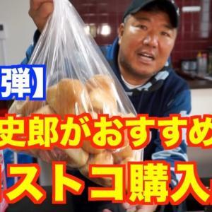 【オススメ】亀田史郎が良く買うコストコ購入品紹介