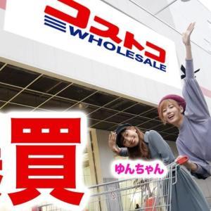【オススメ】【コストコ】ゆんちゃんとドライブデートで大量購入!!!