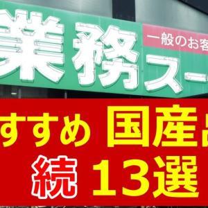 【激安】【業務スーパー】続・国産品 おすすめ13選