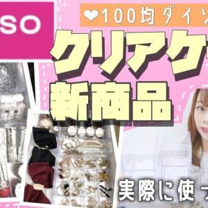 【100均】【100均・ダイソー】新商品のクリアケースを使ってコスメ・アクセサリー収納する♡