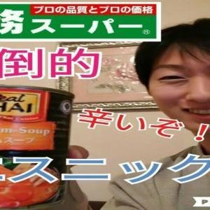 【激安】【業務スーパー】トムヤムスープ
