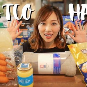 【オススメ】大量買い⚡️初めてコストコ行ってみたらめちゃ楽しかった❤️💙/Costco Haul!/yurika