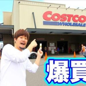 【オススメ】【コストコ】アメリカでキャンプ用の食材を大量購入!