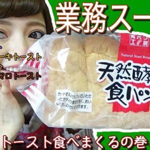 【激安】【業務スーパー】天然酵母食パンを使ってアレンジトースト4種類♪