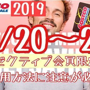 【オススメ】コストコ エグゼクティブ会員限定【2019.12.20〜26】オススメ商品多数