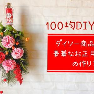 【100均】100均(ダイソー)の商品だけで作る、華やかなお正月スワッグの作り方! 誰でも簡単にできる100均DIYで、造花フラワーアレンジメントの楽しさに挑戦してみてください!