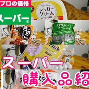 【激安】【業務スーパー】購入品紹介