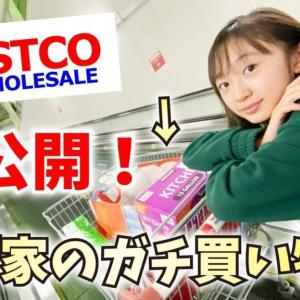 【オススメ】【コストコ】我が家のCOSTCO定番品はこれ♪ 10月【ももかチャンネル】