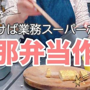 【激安】【お弁当】業務スーパーは我が家の味方!夫の弁当今日も作ろう!