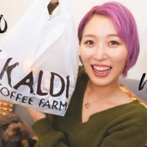 【爆買】冬に食べたい♡KALDI購入品紹介!!【新作多め♡】