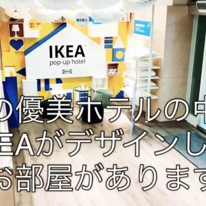 【オススメ】イケアのデザインホテルIKEA pop-up hotelのお部屋拝見!