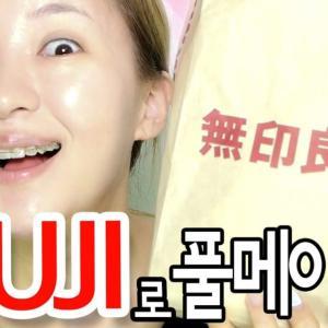 【鉄板】MUJI,무인양품 화장품으로 풀메이크업/無印良品でフルメイク