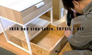 【オススメ】IKEA ベッドサイドテーブル TRYSIL + 収納ボックスDIY!!  [木工DIY]