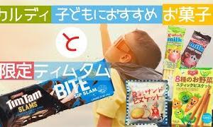 【爆買】【カルディ】子どもにおすすめなお菓子と自分お菓子😋[食を楽しむ!CANNEL]