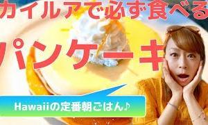 【高級スーパー】ハワイカイルアで人気のリリコイパンケーキ【#53】カイルア行くなら毎回食べたーい!