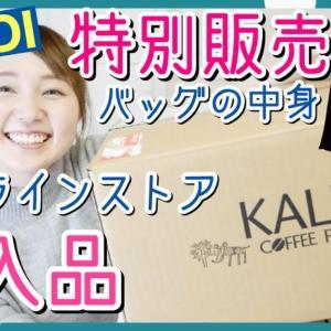 【爆買】【KALDI】ネコの日トートバッグ開封&オンラインストア食品購入品紹介!【カルディ】