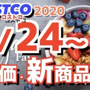 【オススメ】コストコ 最新セール 新商品 おすすめ情報【2020/2/24〜】「オーガニックフェアー」「ストロベリーシュー」「日用品」etc