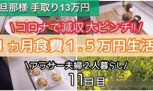 【オススメ】【食費節約】 超節約‼️うどん de カルボナーラ‼️😋 1ヵ月食費1.5万円生活 11日目 / 夫婦2人暮らし