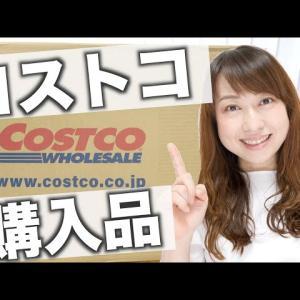 【オススメ】【コストコ購入品】ネットで買える!リピート&オススメ品