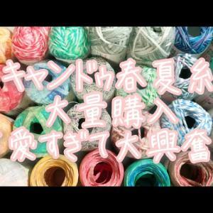 【おすすめ】【購入品紹介】キャンドゥで可愛すぎる春夏糸を大量ゲットしました♪