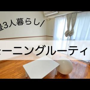 【おすすめ】【モーニングルーティン】8畳3人暮らし/平日/ミニマリスト/morning routine