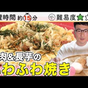 【混ぜて焼くだけ】鶏肉&長芋ふわふわ焼き〈包丁も使いませ〜ん〉