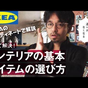 【おすすめ】【インテリアの基本】アイテムの選び方と置き方!シンプルな考え方でオシャレにコーディネートしよう(IKEAを解説)