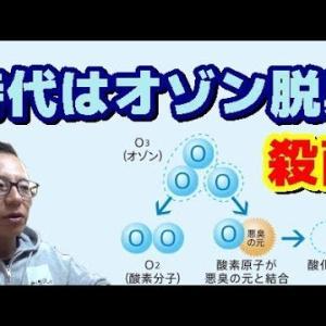 【オゾンガス消毒器】時代はオゾン脱臭・殺菌!効果抜群オゾン脱臭機!
