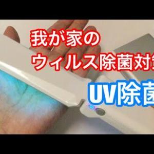 【オゾンガス消毒器】驚異の殺菌力・我が家の ウイルス除菌対策 紫外線で強力に99.9% 除菌 UV殺菌ライト UV波長:253.7nm(Ozone) 。  照射強度:2500uW/cm²以上。紹介