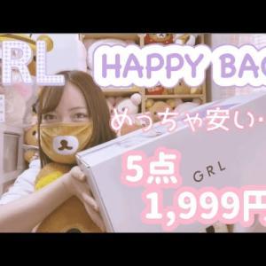【おすすめ】【GRL福袋】5点1,999円の福袋開封して着てみた!