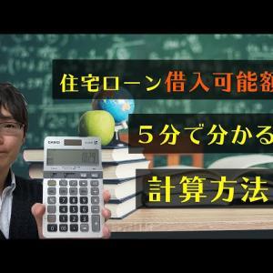 【おすすめ】住宅ローン借入可能額が5分で分かる!計算方法について解説!