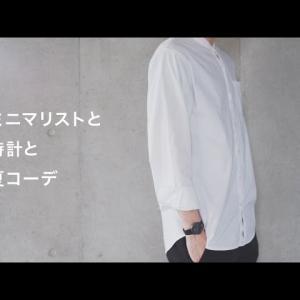 【おすすめ】ミニマリストが選ぶ時計とシンプル夏コーデ/腕時計は必要?