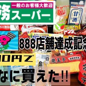 【失敗しない商品選び】【業務スーパー】888店舗達成記念セール!トータル5千円でこんなに買えました!業務スーパー購入品紹介 | 業務用スーパーセール情報